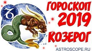 Гороскоп на 2019 год Козерог: гороскоп для знака Зодиака Козерог на 2019 год