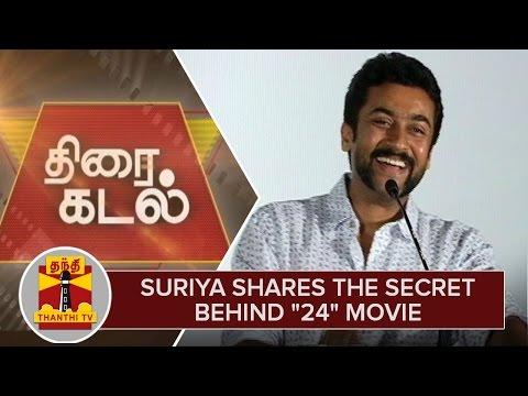 Actor-Suriya-Shares-The-Secret-Behind-24-Movie-During-ATHREYA-RUN-App-Launch