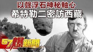 以聲浮石神秘軸心 希特勒二密訪西藏《57爆新聞》精選篇 網路獨播版