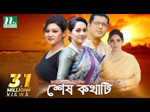 Shesh Kothati | শেষ কথাটি | Joya Ahsan, Tarin, Mahfuz, Bipasha Hayat | NTV Natok