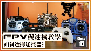 99 FPV 無人機 教學課程 Lesson 15 How to choose RC Control 如何選擇遙控器 廣東話 99 How to FPV Racing Drone Lesson DNT