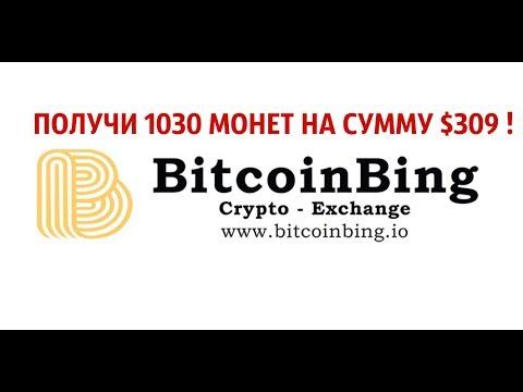 BitcoinBing - получите 1030 монет от перспективной КриптоБиржи!