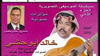 اغاني طرب MP3 خالد بوحشي _ الأوركسترا و المايسترو #abohashi تحميل MP3