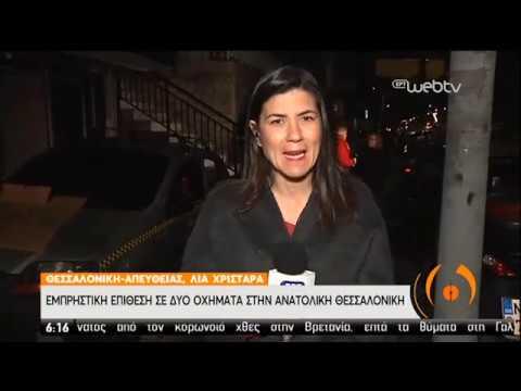 Θεσσαλονίκη: Eμπρηστική επίθεση σε αυτοκίνητα εταιρείας security | 06/03/2020 | ΕΡΤ