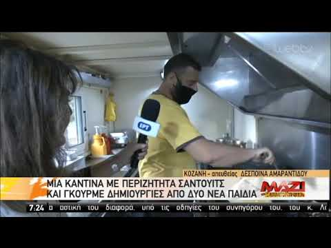 """Κοζάνη: Η καντίνα με το πιο υπέροχο γκουρμέ """"βρώμικο""""   05/07/2020   ΕΡΤ"""