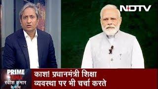 Prime Time With Ravish Kumar, Jan 21, 2020: प्रधानमंत्री जी सरकारी नौकरी परीक्षा पर चर्चा कब होगी