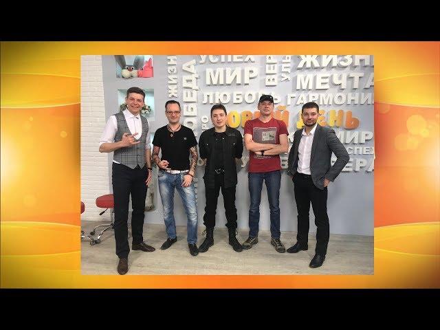 """Гости программы «Новый день» рок-группа """"Хроно"""""""