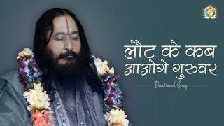 गुरू भक्ति भजन | लौट के कब आओगे गुरुवर | Laut Ke Kab Aaoge Guruvar | DJJS