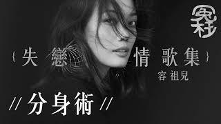 容祖兒失戀情歌集 [ 冤枉音樂 ]