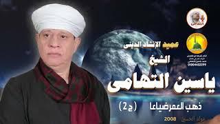 الشيخ ياسين التهامي - ذهب العمر ضياعا - مولد الإمام الحسين 2008 - الجزء الثاني تحميل MP3