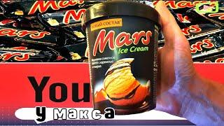 У Макса 1,34 тыс. подписчиков Марс мороженое  из 90х Mars ice Cream Мороженое, по задумке должно обладать вкусом батончика Макс из  90х но на деле оказалось, просто неплохим шоколадным  мороженным. Марс мороженое  Mars ice