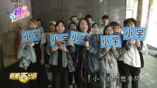 【娛樂百分百】2017.05.25《粉MEETING》小豬、威廉│宋念宇