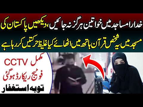 ہاتھ میں قران پاک اٹھا کر ایک شخص کی چوریاں :ویڈیو دیکھیں