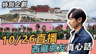 【攝徒直播】西藏朋友來分享中共的情況