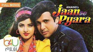 Jaan Se Pyaara - FULL MOVIE | الفيلم الهندي جان سي بيارا كامل مترجم للعربية - جوفندا و ديفيا بهارتي