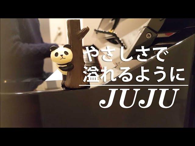【ピアノ弾き語り】やさしさで溢れるように/JUJU by ふるのーと (cover)
