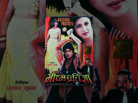 Bhisma Pratigya | Nepali Movie