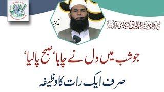 1 Rat Me Masail Hal Krwane Ka Wazifa -- Sheikh ul Wazaif