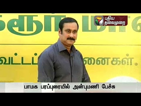 Anbumani-Romdoss-Speech-at-Ungal-oor-ungal-Anbumani-Campaign--Trichi