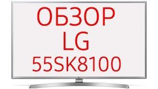 Телевизор LG 55SK8100 SUPER UHD телевизор с технологией Nano Cell, Local Dimming,  Alpha 7 Processor, Smart TV, WebOs от компании Telemaniya - видео