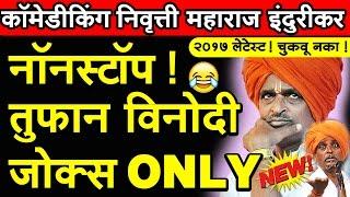 इंदुरीकर महाराजांचे खतरनाक विनोदी कीर्तन 2019 बघाच दिवसभर पोट धरून हसणार!