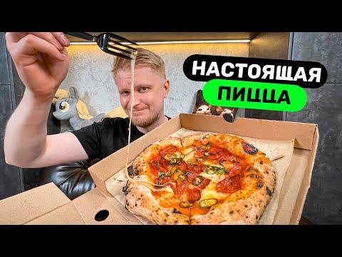 Первая НАСТОЯЩАЯ пицца?! Славный Обзор.