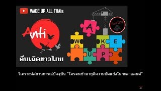 """"""" แอนตี้ ตื่นเถิดชาวไทย """"  ออกโรง เตือน ! """" ลุงสนามหลวง """" ทรยศ / CP / สติคเกอร์     Feb 2, 2018"""