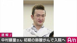 歌舞伎俳優の中村獅童さん初期の肺腺がんで入院へ(17/05/18) 動画キャプチャー