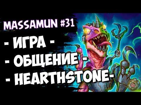⭐Hearthstone⭐ Самый ФАНОВЫЙ и ДОБРЫЙ СТРИМ на просторах YouTube #31 (◕ω◕) - Massamun