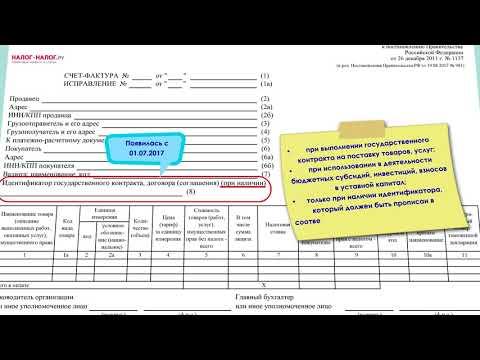 Новая форма счета-фактуры с 01.10.2017. Часть 1