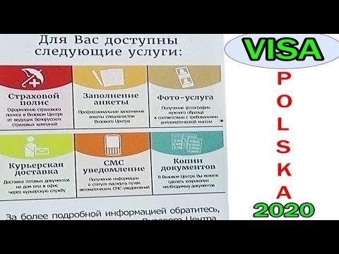 Рабочая виза в Польшу, только паспорт и  приглашение! #2020