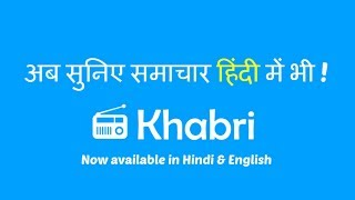 How to listen Hindi & English News on Mobile    Khabri Audio News App In Hindi & English