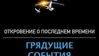 Грядущие события: Пророчества (12 семинаров)