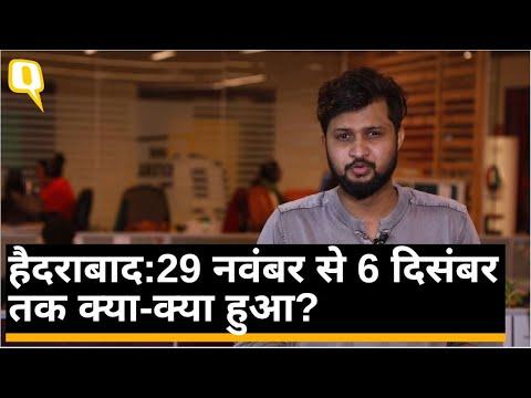 Hyderabad Gangrape Murder Case: आरोपियों की गिरफ्तारी से लेकर Encounter तक क्या-क्या हुआ?Quint Hindi