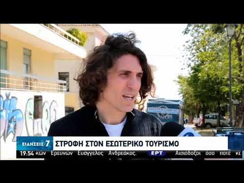 Καλοκαιρινές διακοπές σχεδιάζουν οι μισοί Έλληνες | 27/04/2020 | ΕΡΤ
