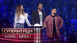 СуперИнтуиция - Сезон 4 - Надя Дорофеева и Монатик. - выпуск 1 - 23.02.2018