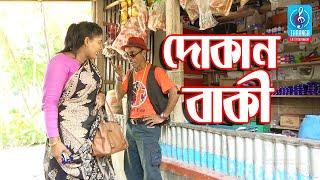 দোকান বাকী | Dokan Baki | Tar Chera Vadaima | Bangla New Comedy Koutuk 2019