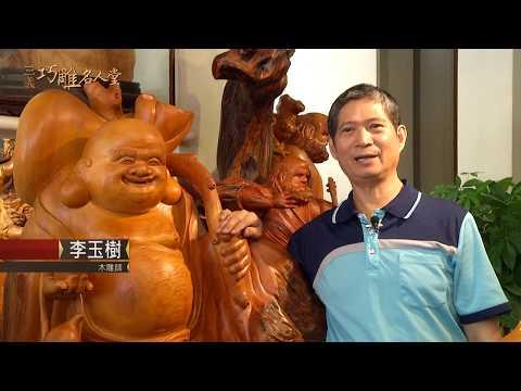 三義巧雕名人堂-木雕師 李玉樹