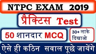 30+लाके दिखाओ 🔥Selection  पक्का RRB NTPC Exam 2019 practice test |model paper
