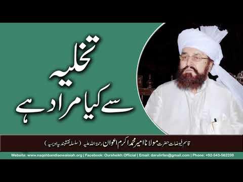 Watch Takhlia say kia murad hai YouTube Video