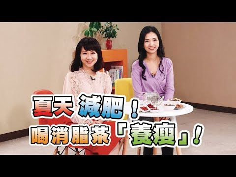 """夏天減肥 !喝消脂茶""""養瘦"""""""