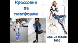 Кроссовки на платформе — новинка 2020