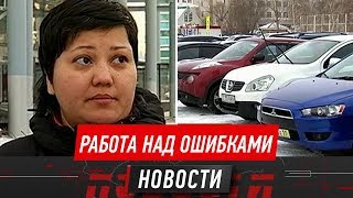 Астанчанку попросили уплатить штрафы за 223 машины
