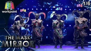 THE MASK MIRROR | EP.11 | 23 ม.ค. 63 [1/6]