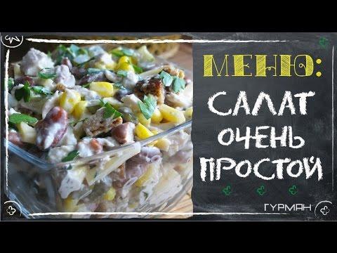 Салат с фасолью, сыром и сухариками (простые салаты)