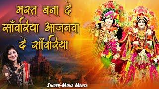 Mast Bana De Saawariya | Best Krishna Bhajan   - YouTube