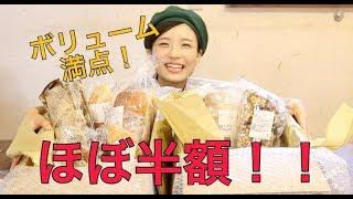 【クーポンあり】パンお試しセットが美味しさ&ボリューム満点だった!
