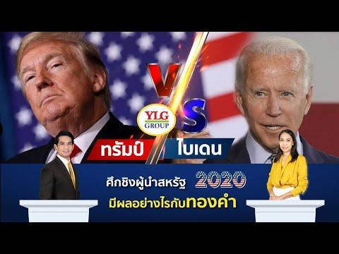 YLG Gold Night Report ประจำวันที่ 02-10-2020