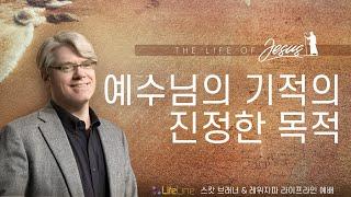 [마가복음 2:1-12] 예수님의 기적의 진정한 목적 The Purpose of Jesus' Miracles