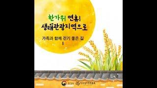 [카드뉴스] 한가위 연휴! 생태관광지역으로~